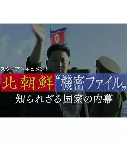 朝鲜机密文件,不为人知的国家内幕