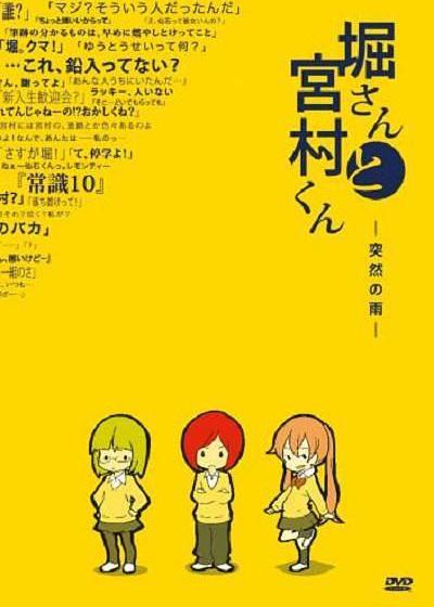 堀桑与宫村君 OVA2海报
