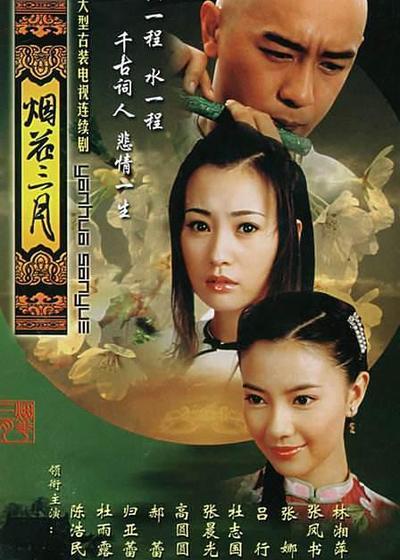 烟花三月海报