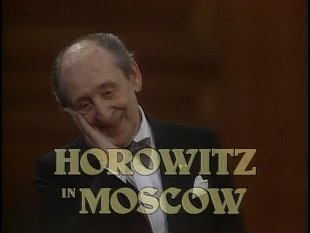 霍洛维茨在莫斯科