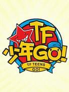 TF少年GO!第1季