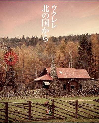 北国之恋:记忆海报