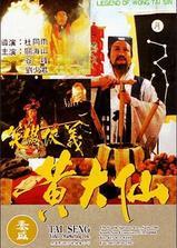 黄大仙海报