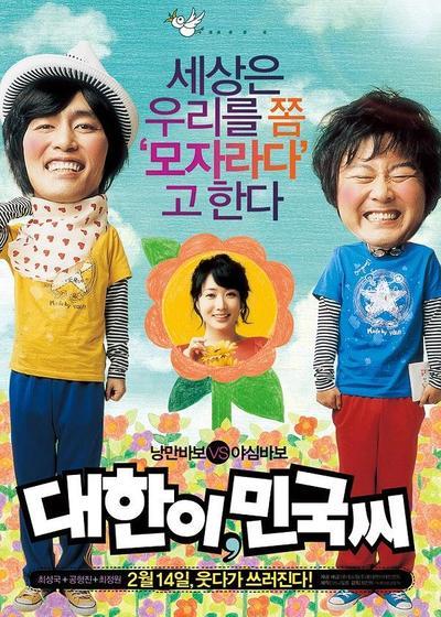 大韩与民国海报