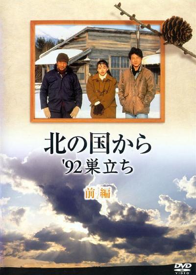 北国之恋:1992自立海报