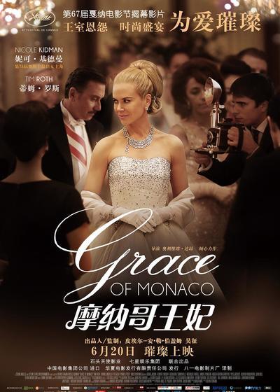摩纳哥王妃海报