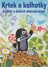 鼹鼠的故事海报