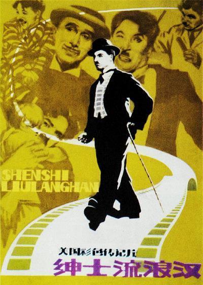 绅士流浪汉海报