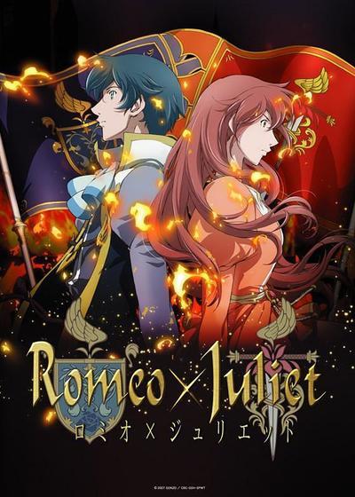 罗密欧与朱丽叶海报