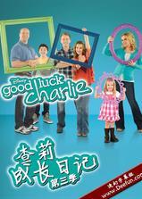 查莉成长日记 第三季海报
