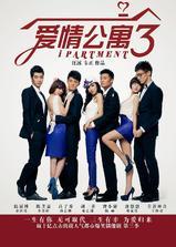 爱情公寓3海报