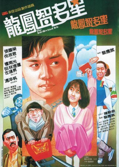 龙凤智多星海报