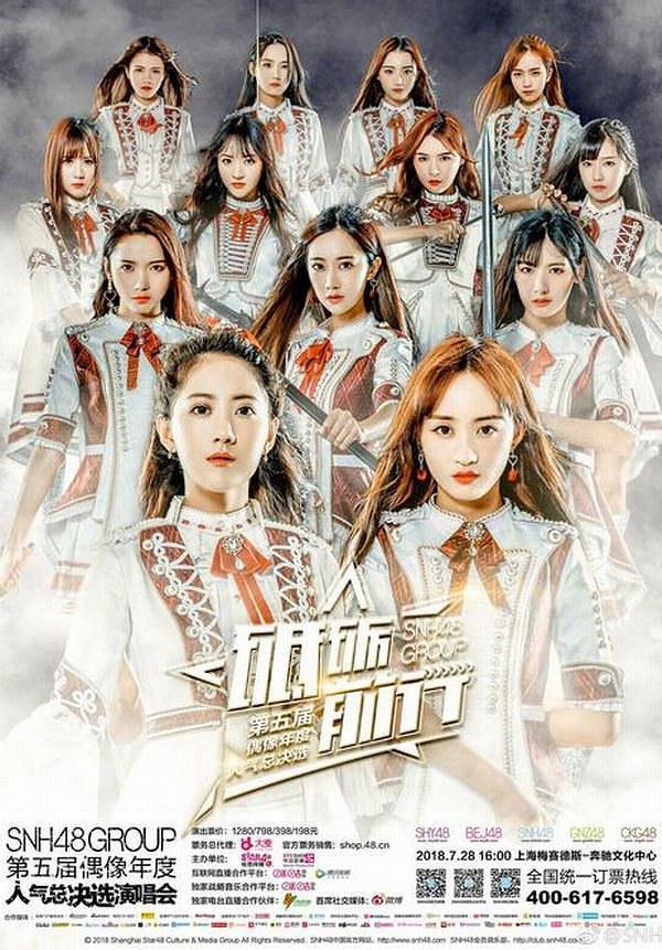"""""""砥砺前行""""SNH48 GROUP第五届偶像年度人气总决选演唱会"""