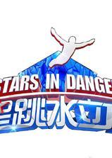 星跳水立方海报