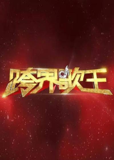 跨界歌王 第一季海报