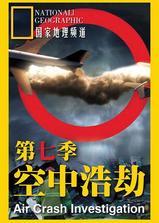 空中浩劫 第七季海报