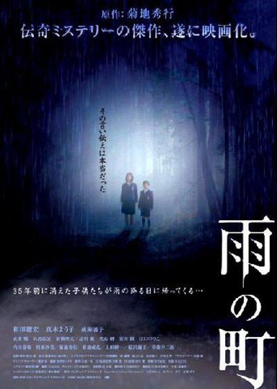 雨之町海报