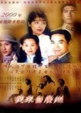 我来自广州海报