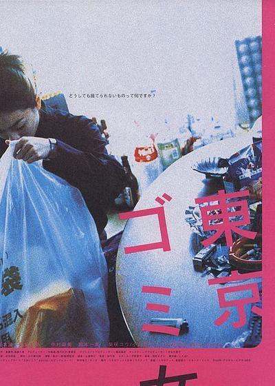 东京垃圾女郎海报