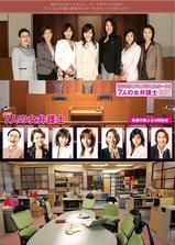 7个女律师海报