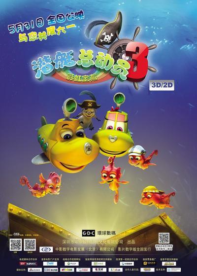 潜艇总动员3:彩虹宝藏海报