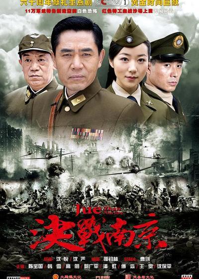 决战南京海报