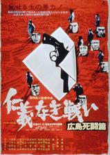 无仁义之战2:广岛死斗篇海报