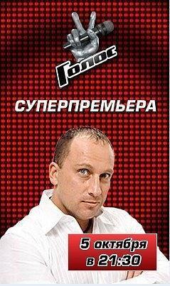 俄罗斯好声音海报
