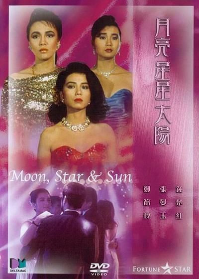 月亮星星太阳海报