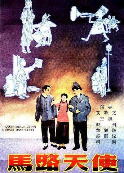 马路天使海报