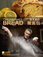 保罗教你做面包 第一季