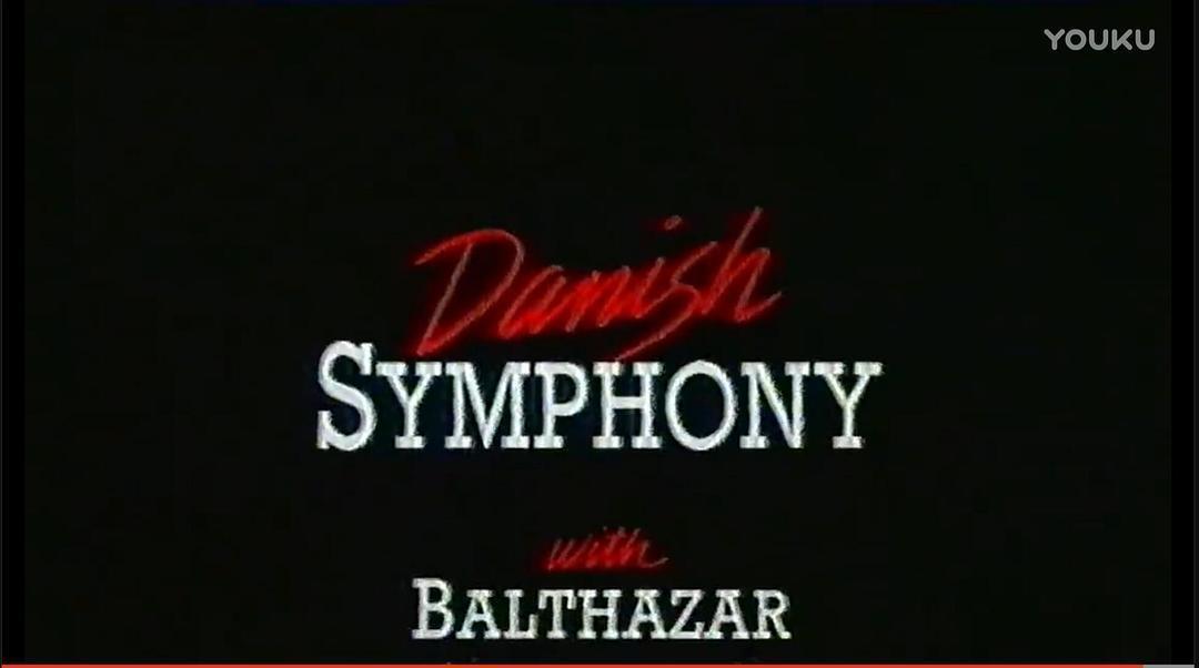 丹麦交响曲