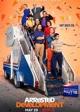 发展受阻 第五季海报
