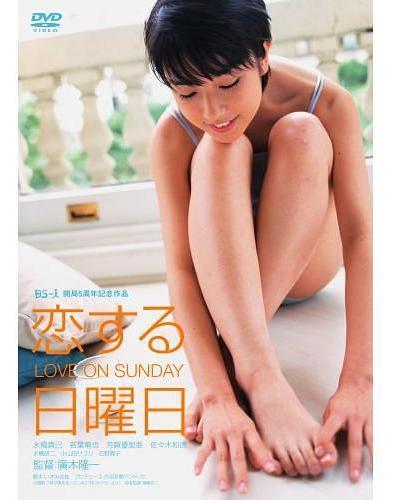 恋爱星期天第一部海报