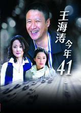 王海涛今年四十一海报