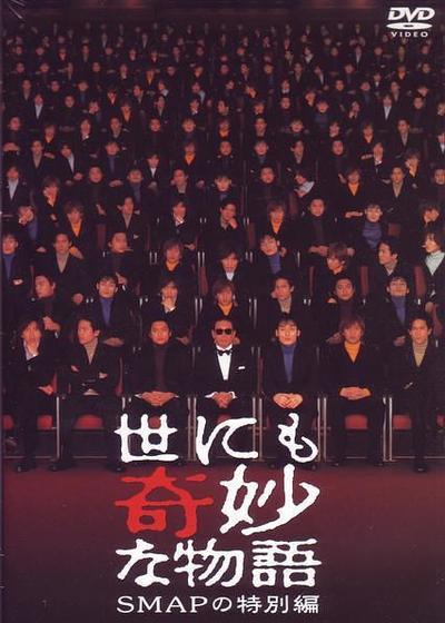 世界奇妙物语 SMAP特別篇海报