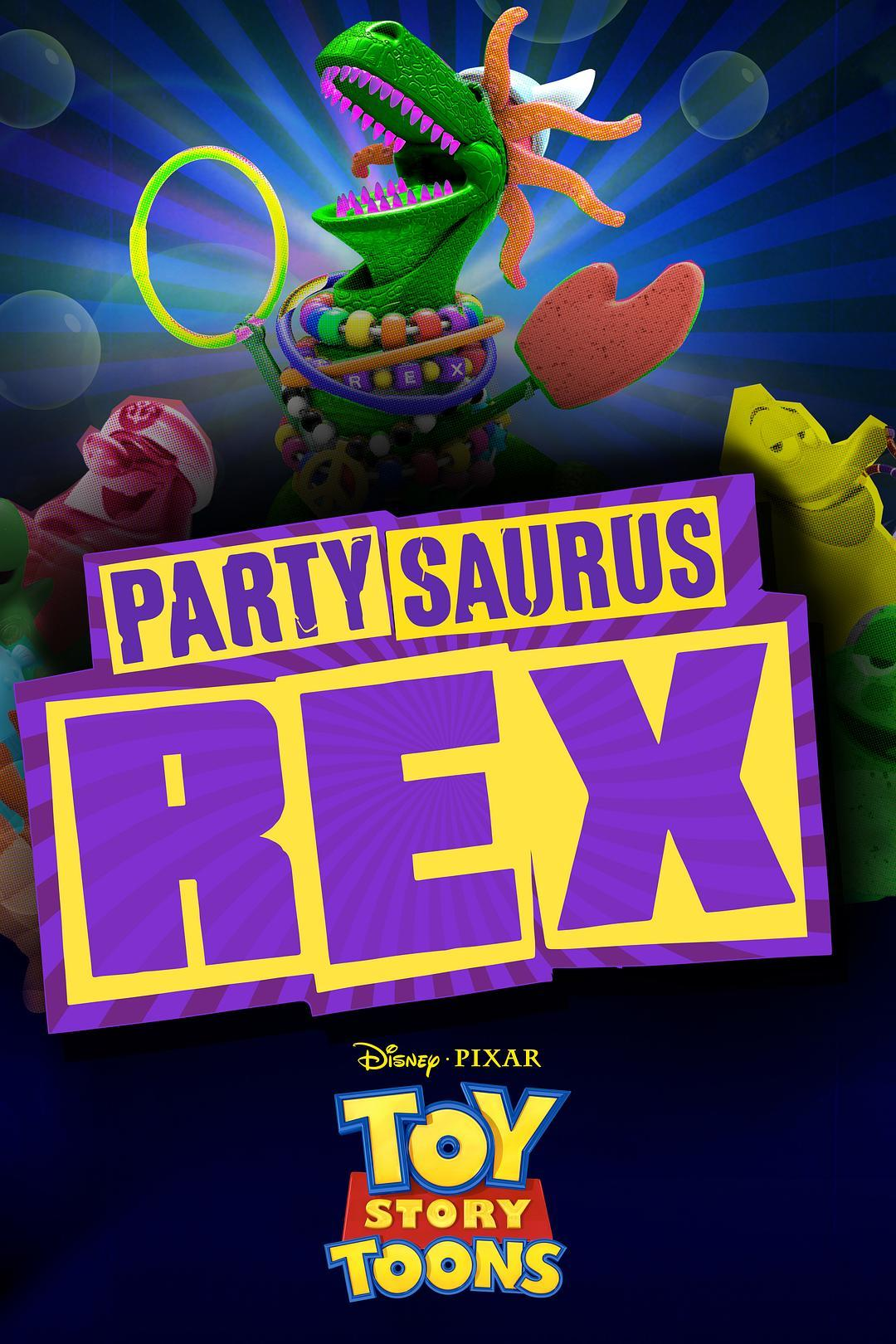 玩具总动员:派对恐龙