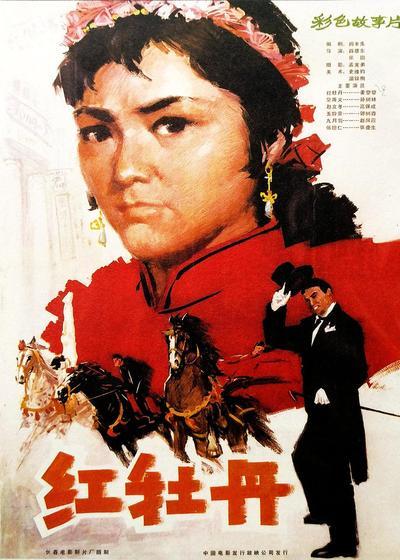 红牡丹海报