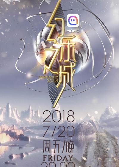 幻乐之城海报