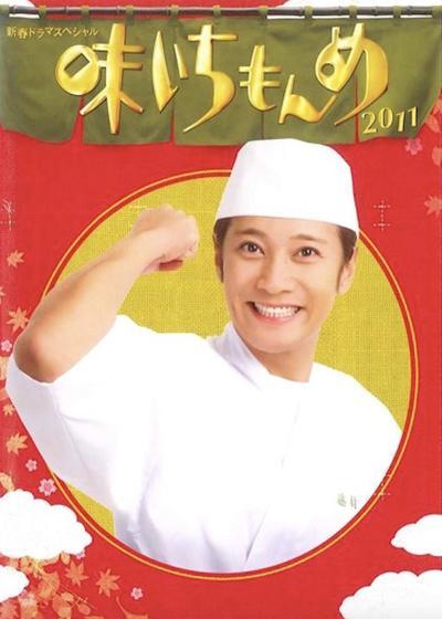 厨艺小天王 特别篇海报