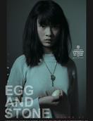 鸡蛋和石头