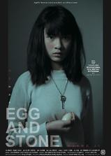 鸡蛋和石头海报