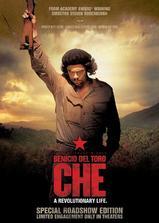 切·格瓦拉传:游击队海报