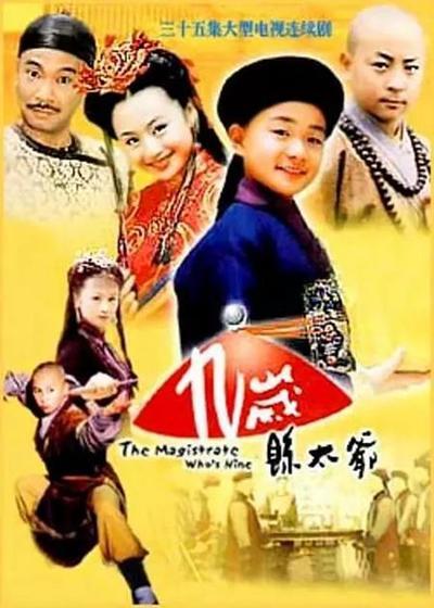 九岁县太爷海报