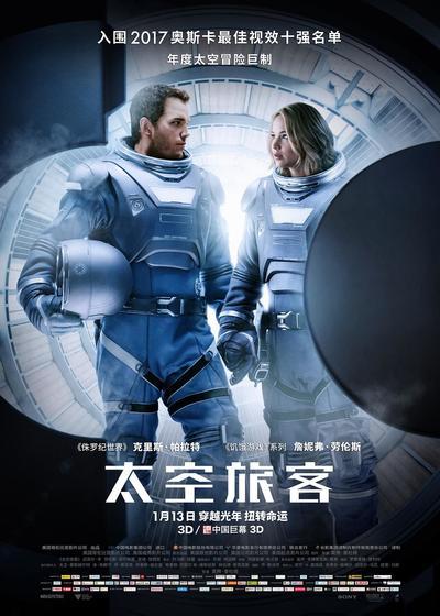 太空旅客海报