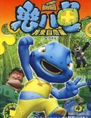 憨八龟的故事