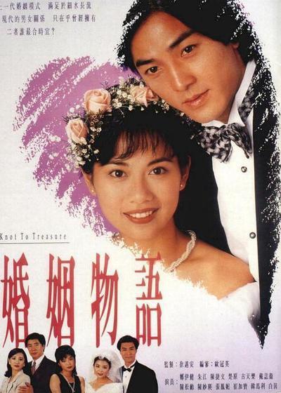 婚姻物语海报