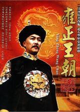雍正王朝海报