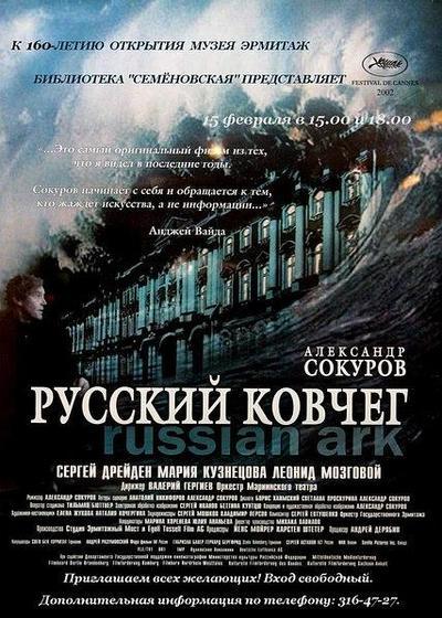 俄罗斯方舟海报