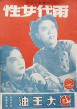 两代女性海报